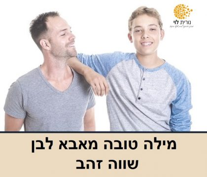 מילה טובה מאבא שווה זהב